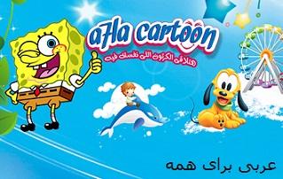 دانلود کارتون عربی، کارتون عربی دوبله، کارتون فصیح عربی