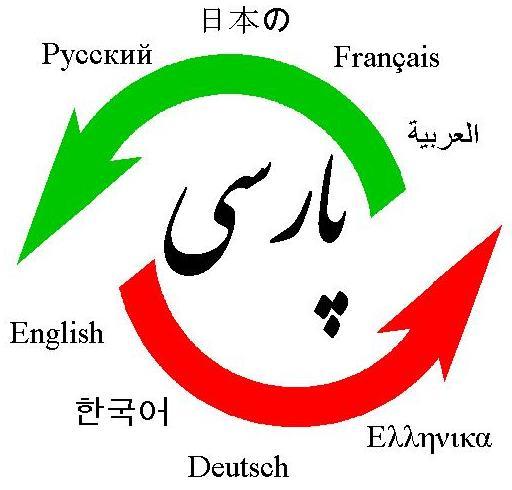 زبان پارسی - Persian language - Farsi - فارسی