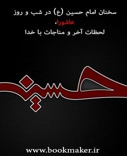 دانلود کتاب سخنان امام حسین در شب و روز عاشورا