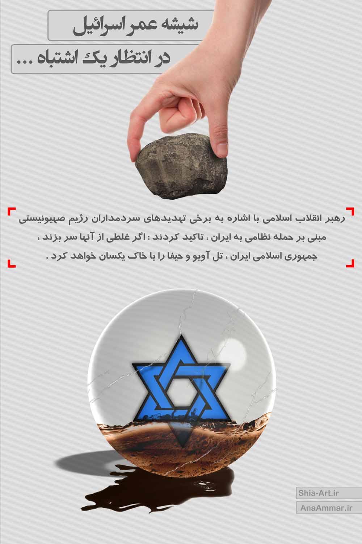 شیشه عمر اسرائیل ...