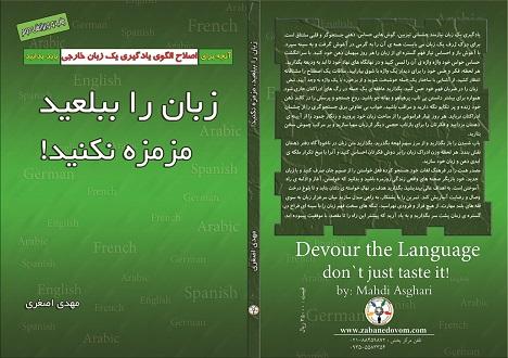 چگونه یک زبان خارجی را بیاموزم، چگونه عربی یاد بگیرم روش یادگیری عربی