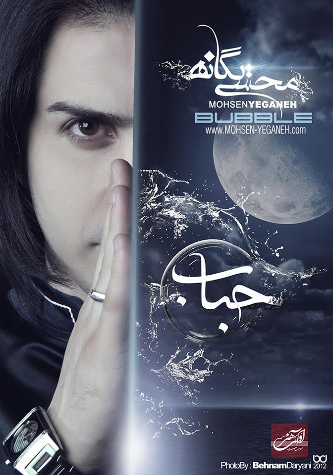 دانلود آهنگ جدید محسن یگانه بنام حباب