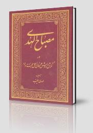 .:: دانلود کتاب مصباح الهدی در نگرش و روش عرفانی اهل محبت و ولاء ::.