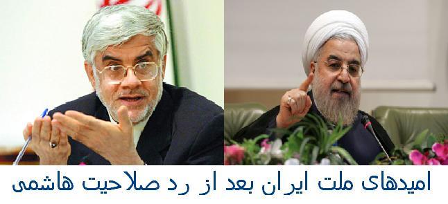 امیدهای ملت ایران