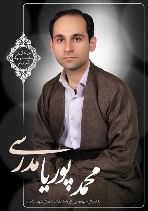 محمد پوریا مدرسی کاندیدای شورای شهر سنندج
