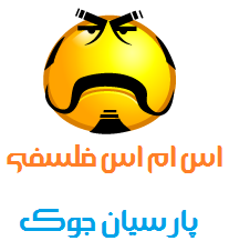 http://s1.picofile.com/file/7784610214/sms_falsafi.png