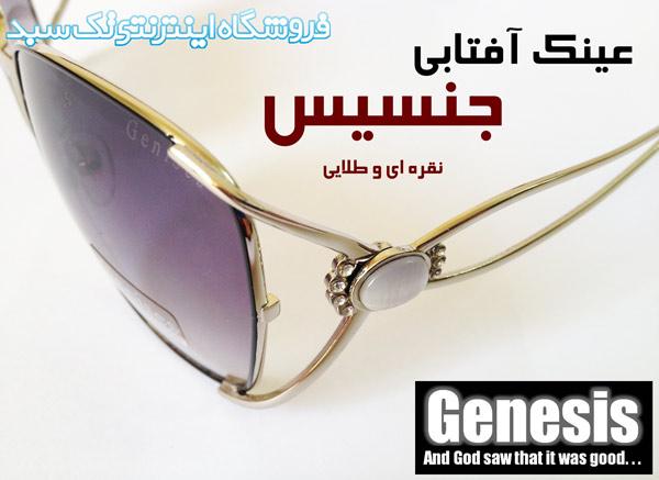 عینک آفتابی جنسیس