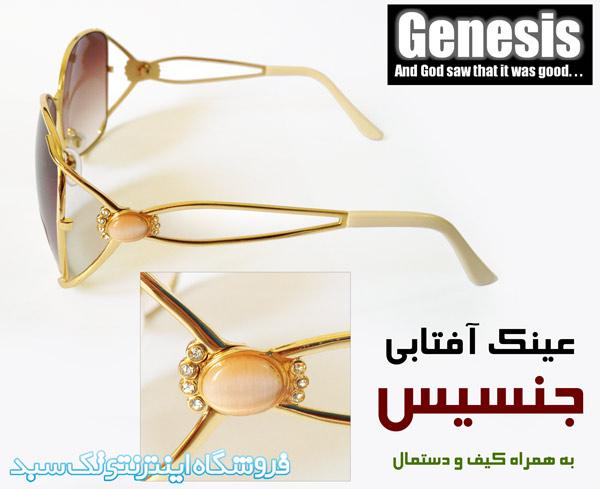 فروش عینک آفتابی جنسیس