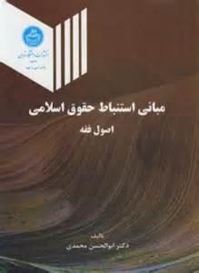 اصول فقه دکتر ابوالحسن محمدی