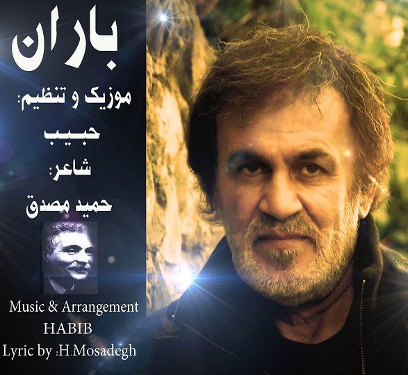 دانلود آهنگ جدید حبیب باران