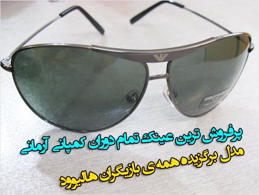 عینک آفتابی جورجیو آرمانی