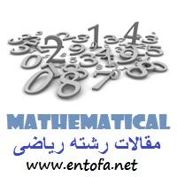 مقالات رشته ریاضی