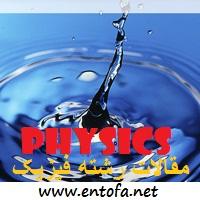 مقالات رشته فیزیک