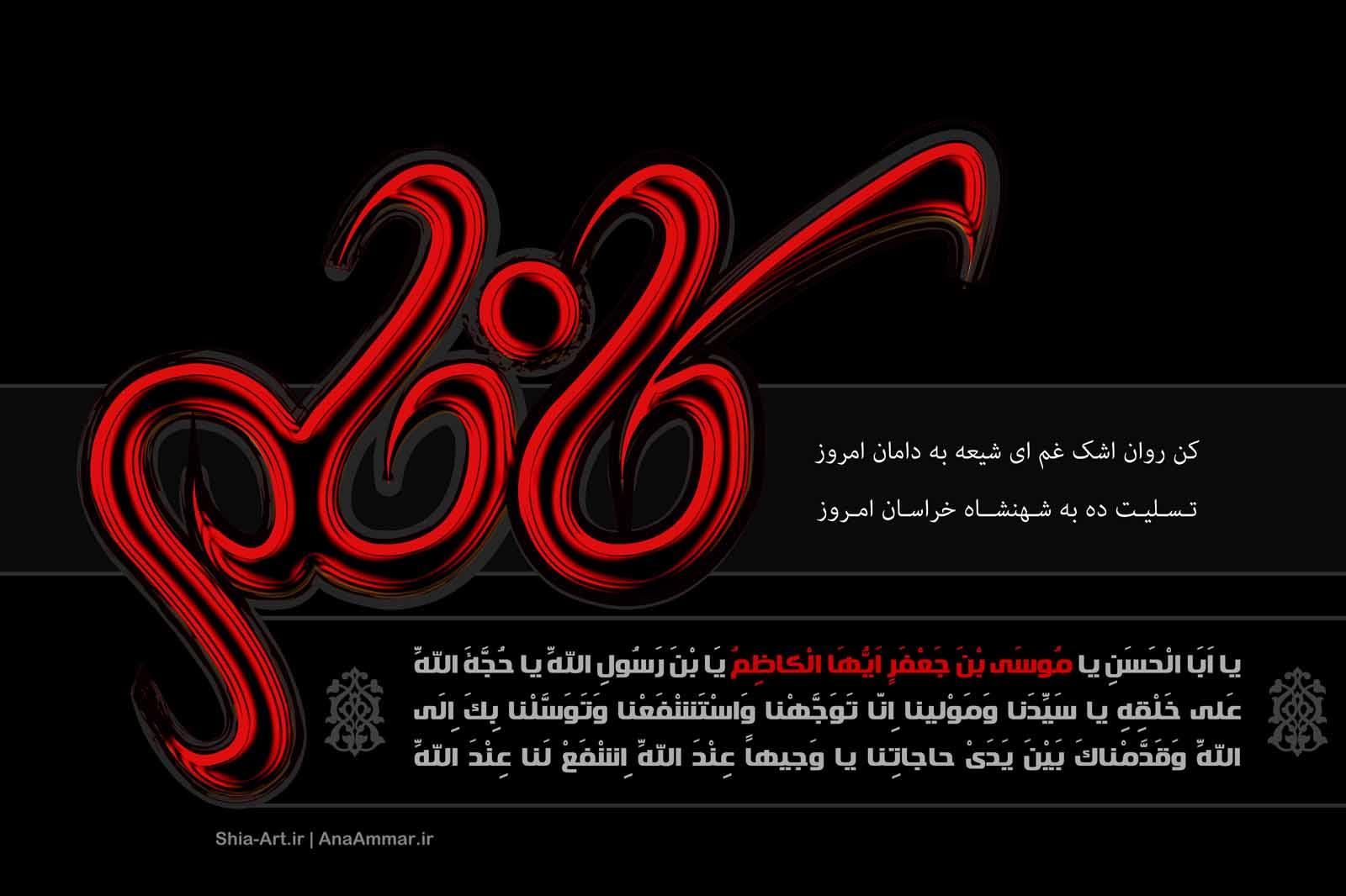 طرح بنر و پوستر شهادت امام موسی کاظم (علیه السلام)
