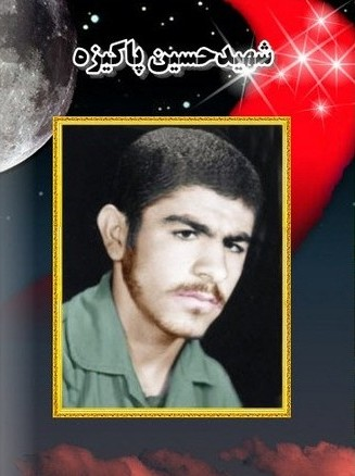 زندگینامه شهید حسن پاکیزه