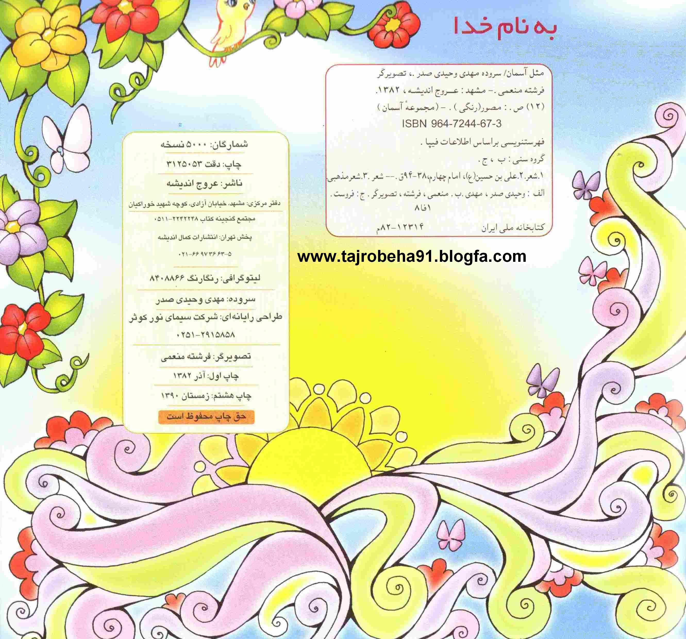 مجموعه آسمان کاری ازآقای مهدی وحیدی صدر