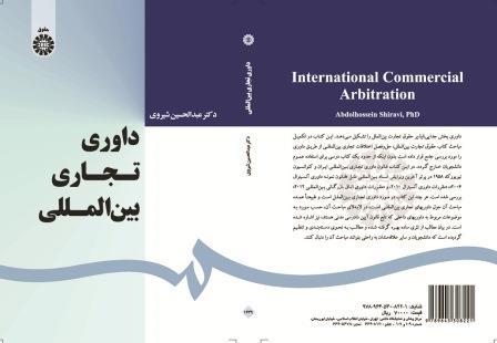 داوری تجاری بین المللی