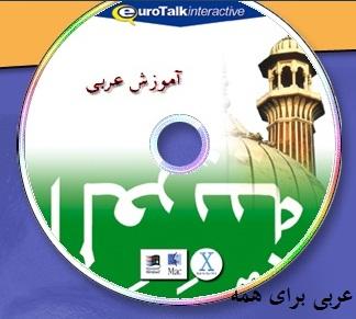آموزش مکالمه عربی، دانلود نرم افزار یوروتالک