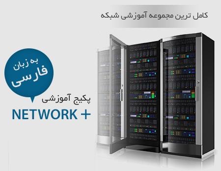 خرید اینترنتی آموزش شبکه