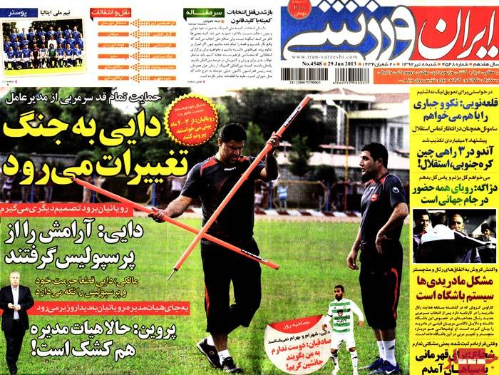 عناوین روزنامه های ورزشی 92/04/08