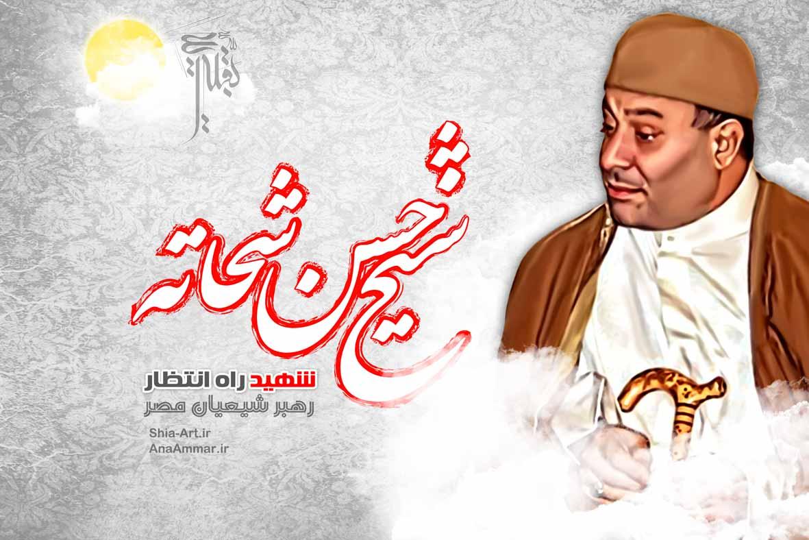 شهید شیخ حسن شحاته