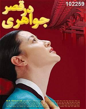 خرید سریال جواهری در قصر (یانگوم) - دوبله فارسی