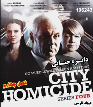 خرید سریال دایره جنایی (فصل چهارم) -دوبله فارسی (صداوسیما)