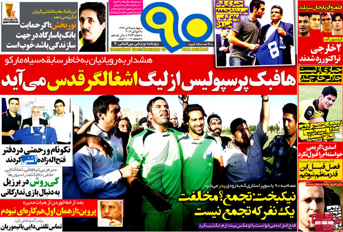 عناوین روزنامه های ورزشی امروز 92/04/12