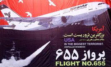 پرواز 655 حمله به هواپیمای مسافربری ایران
