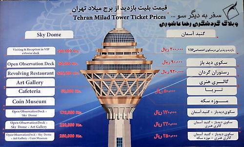 قیمت ورودی برج میلاد