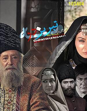 خرید سریال تبریز در مه (کیفیت عالی)