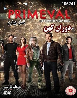 خرید سریال دوران کهن 4 (دوبله فارسی)