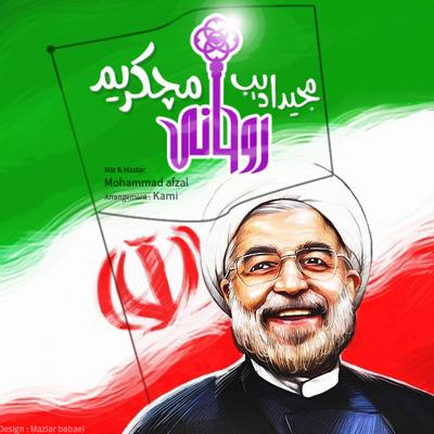 روحانی متچکریم