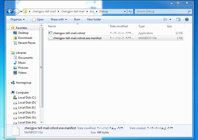 change - درخواست سورس کامل برای سی سارپ Change Email & Pass namber _65656_56_56_5_6_565