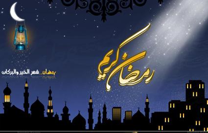 تصویر ماه مبارک رمضان