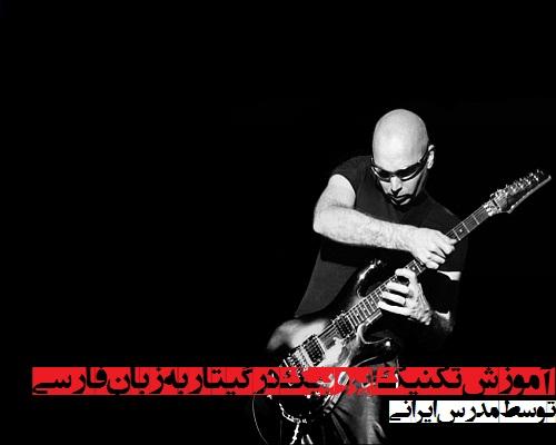 تصویر ایروبیک در گیتار