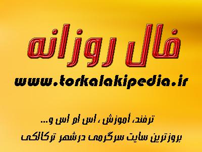 طالع بینی روز سه شنبه 25 تیر 1392