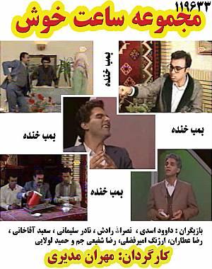 مهران مدیری هجده سال بعد از ساعت و وب سایت املاک برج ساعت کرمانشاه