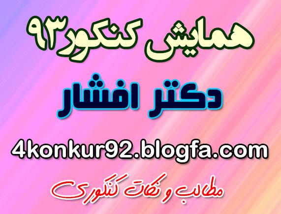 مشاوره کنکور۹۳| www.4konkur92.blogfa.com