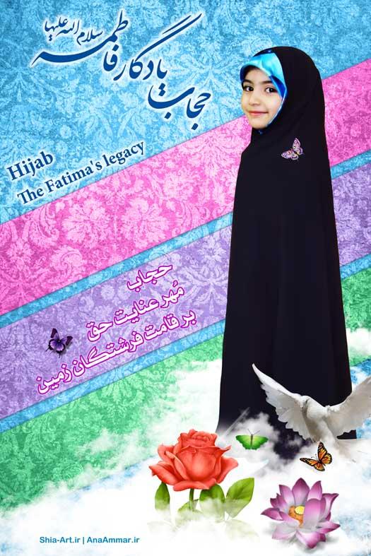 حجاب یادگار فاطمه (سلام الله علیها)
