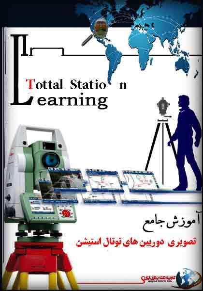 آموزش تصویری تجهیزات نقشه برداری