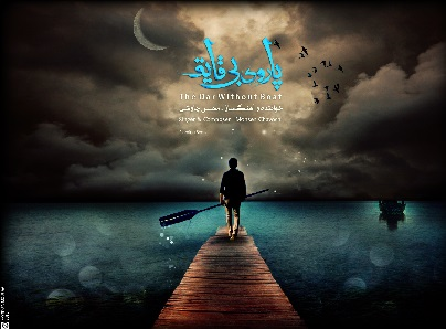 پوستری از آلبوم پاروی بی قایق
