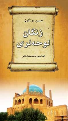 کتابهای پدر ادبیات ترکی دکتر حسین محمدزاده صدیق- دوزگون