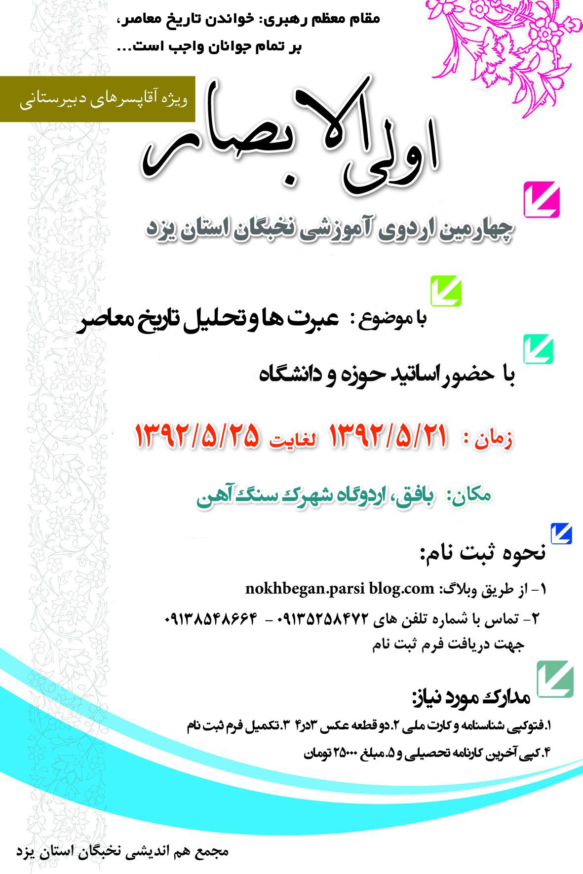 اردوی تخصصی تاریخ معاصر: اولی الابصار - چهارمین اردوی نخبگان استان یزد