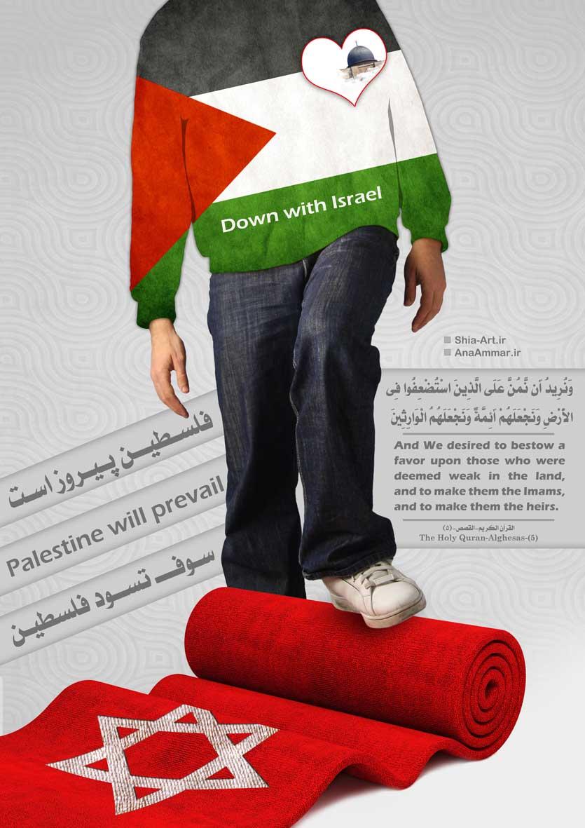 فلسطین پیروز است ...