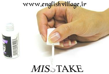 misstake - mistake اشتباه - پاک کردن erase
