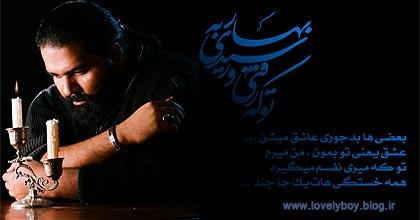 متن آهنگ شرم رضا صادقی