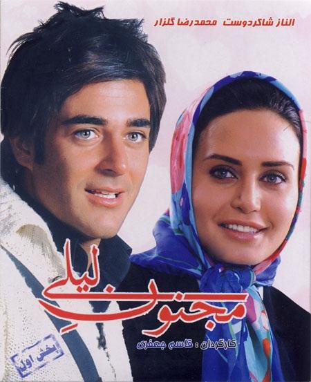 دانلود فیلم جدید عاشقانه ایرانی