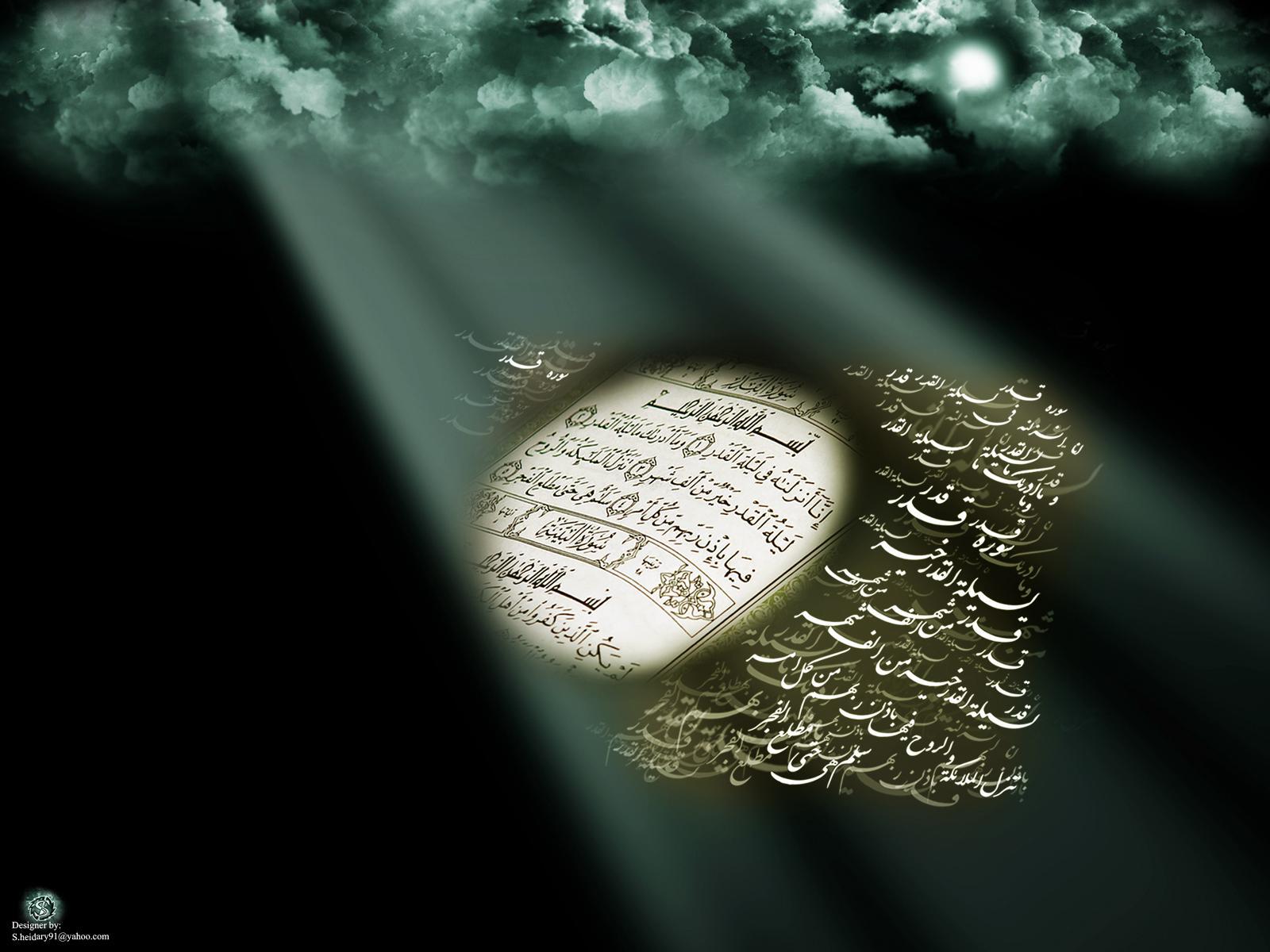 ماه قرآن