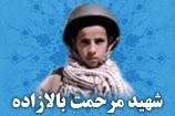 وبلاگ شهید مرحمت بالازاده